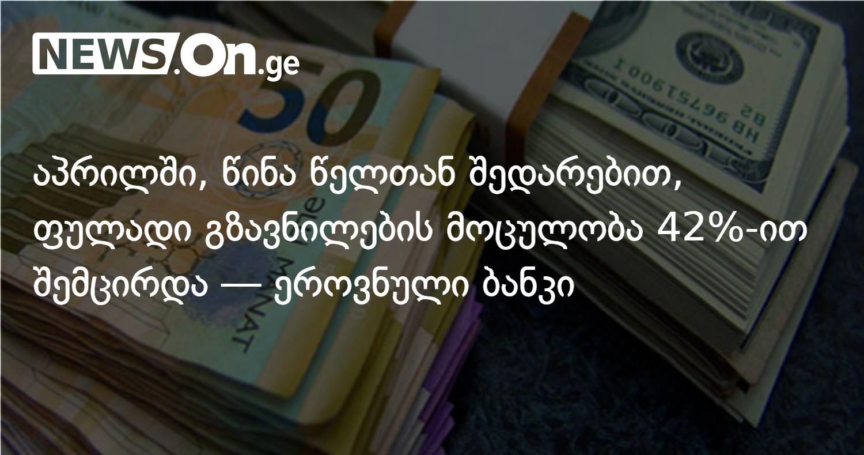 აპრილში ფულადი გზავნილების მოცულობა 42%-ით შემცირდა — ეროვნული ბანკი