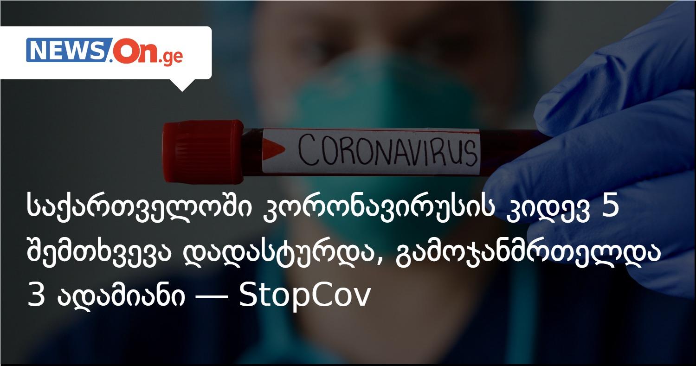 საქართველოში კორონავირუსის კიდევ 5 შემთხვევა დადასტურდა, გამოჯანმრთელდა 3 ადამიანი — StopCov